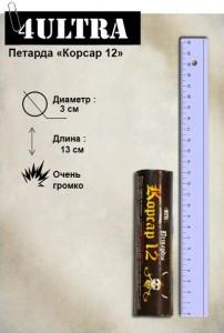 Корсар12