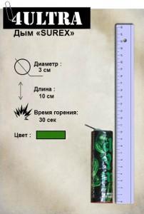Дым зеленый SUREX
