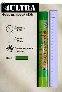 Зеленый дым ЕН
