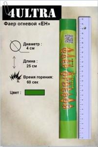 Зеленый фаер ЕН