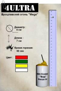 Вроцлавский Mega