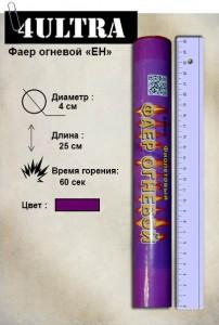 en-fioletovyiy