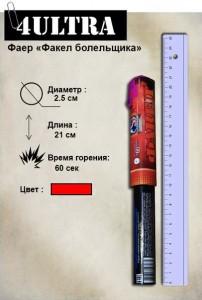 Факел болельщика